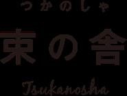 束の舎 ものづくり | つかのしゃ tsukanosha