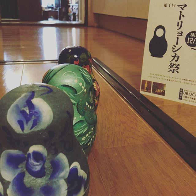 明日からの祭の出番を待つマトリョシカ達です#束の舎 #tsukanosha #つかのしゃ #東京 #三鷹 #Mitaka #武蔵野 #雑貨 #ブロカント #古道具 #がらくた #レトロ  #素敵 #マトリョシカ #マトリョーシカ #ロシア雑貨 #マトリョシカは新品です - from Instagram