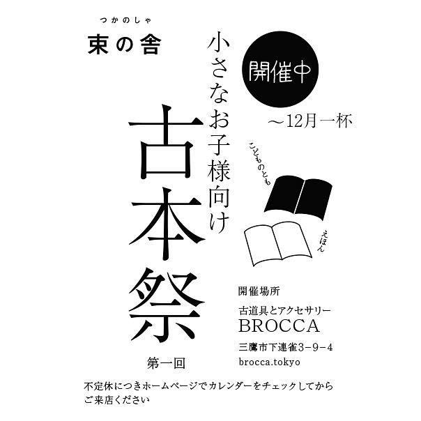開催中です#古本 #絵本#束の舎 #tsukanosha #つかのしゃ #nohsha #brocca #brocante #東京 #三鷹 #Mitaka #武蔵野 #ブロカント#stamp #切手 #古切手 #紙もの - from Instagram