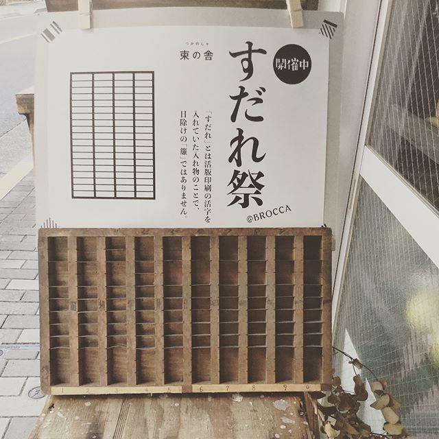 すだれ祭、三鷹のブロカント broccaにて開催中です〜9/22金まで#束の舎 #tsukanosha #レトロ #三鷹 #蚤の市 #すだれ #活字 #すだれフェス #たくさんあります - from Instagram